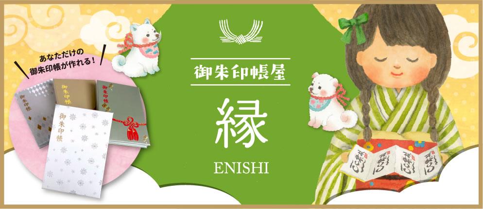 オリジナル御朱印帳作成 縁 -enishi-