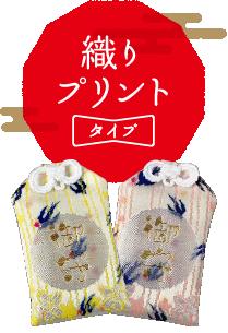 織りプリントタイプ